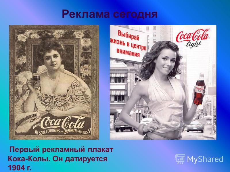 Реклама сегодня Первый рекламный плакат Кока-Колы. Он датируется 1904 г.