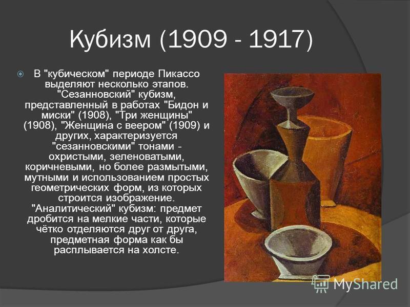Кубизм (1909 - 1917) В