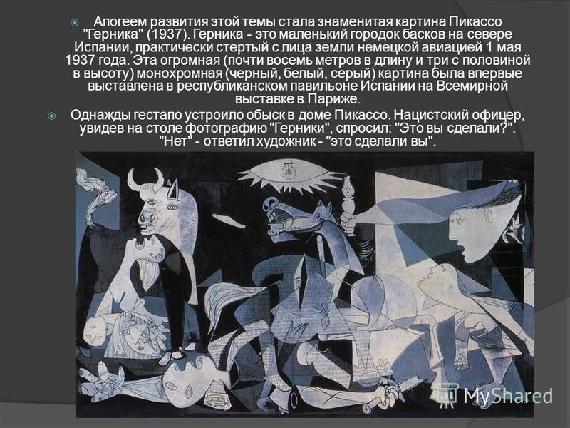 Апогеем развития этой темы стала знаменитая картина Пикассо