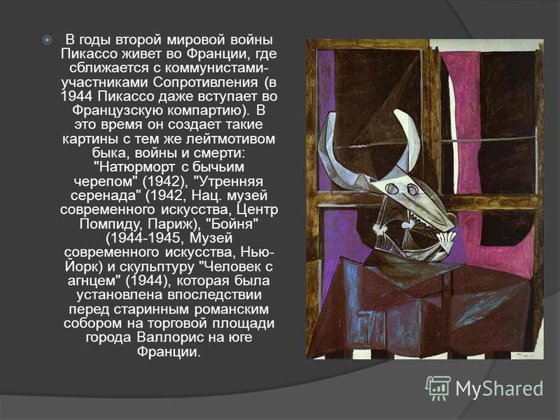 В годы второй мировой войны Пикассо живет во Франции, где сближается с коммунистами- участниками Сопротивления (в 1944 Пикассо даже вступает во Французскую компартию). В это время он создает такие картины с тем же лейтмотивом быка, войны и смерти:
