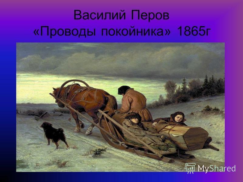 Василий Перов «Проводы покойника» 1865 г