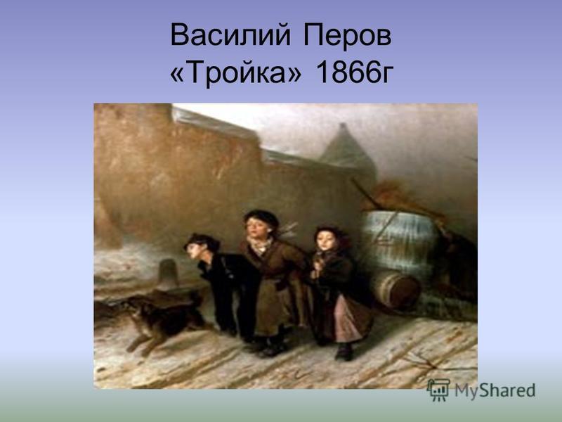 Василий Перов «Тройка» 1866 г