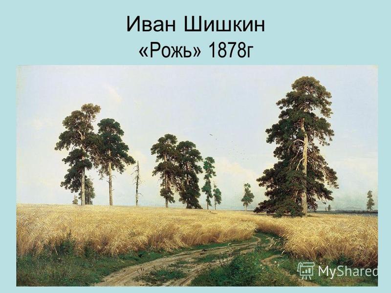Иван Шишкин « Рожь» 1878 г