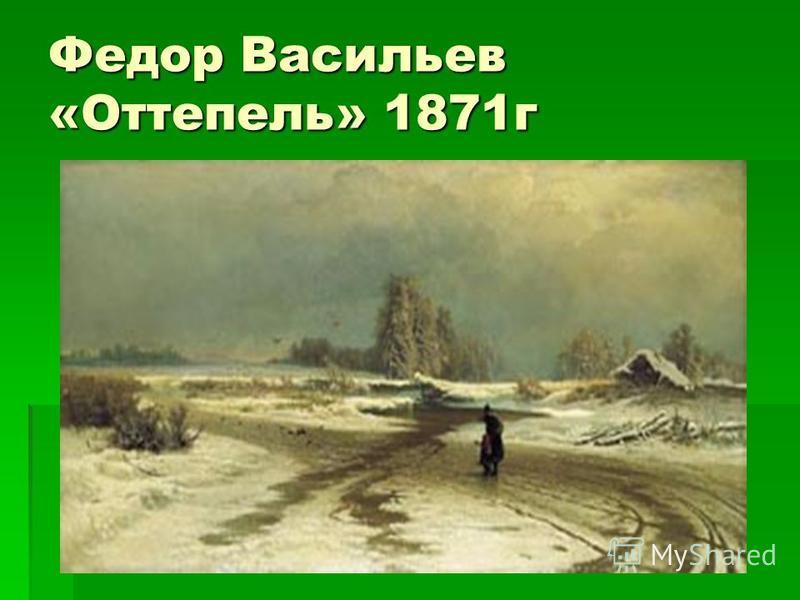Федор Васильев «Оттепель» 1871 г
