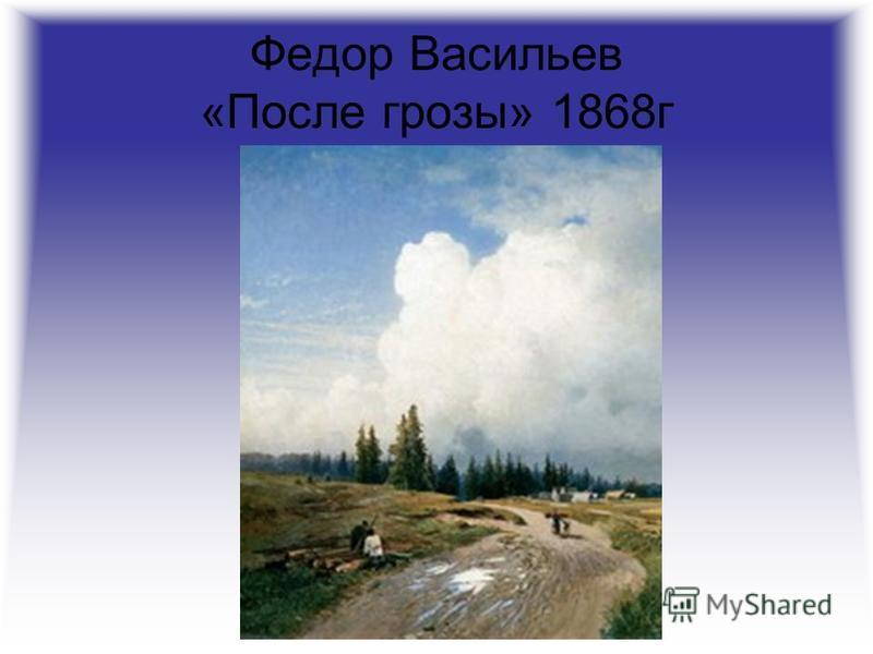 Федор Васильев «После грозы» 1868 г