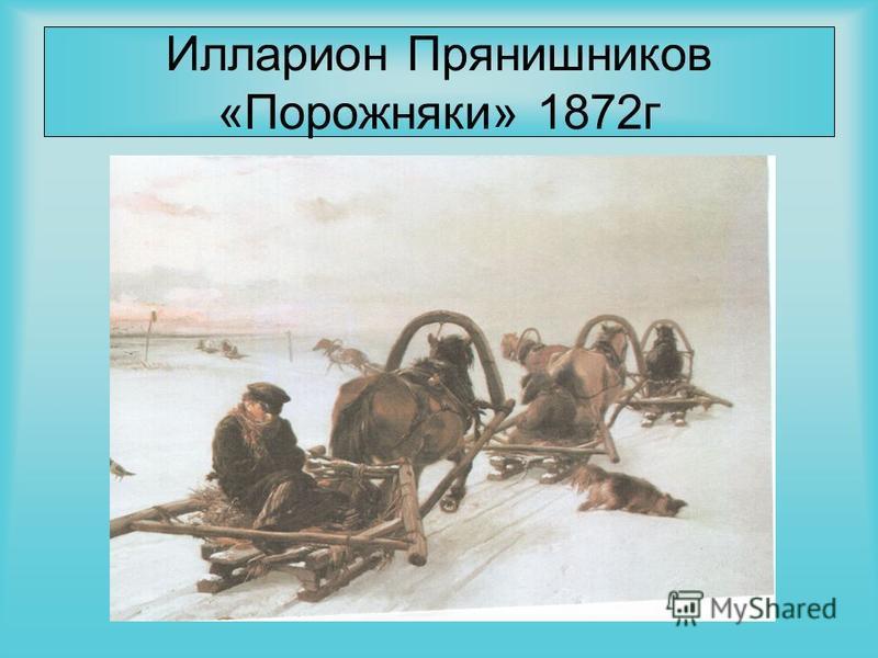 Илларион Прянишников «Порожняки» 1872 г