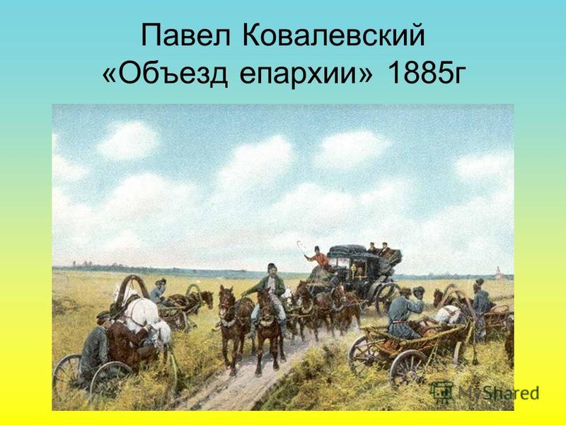 Павел Ковалевский «Объезд епархии» 1885 г