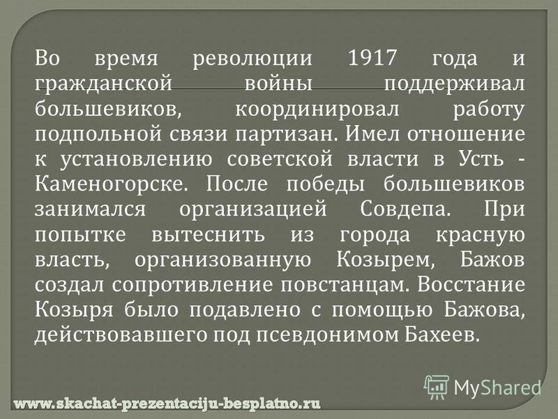 Во время революции 1917 года и гражданской войны поддерживал большевиков, координировал работу подпольной связи партизан. Имел отношение к установлению советской власти в Усть - Каменогорске. После победы большевиков занимался организацией Совдепа. П