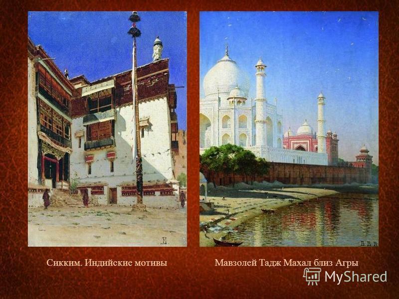 Сикким. Индийские мотивы Мавзолей Тадж Махал близ Агры