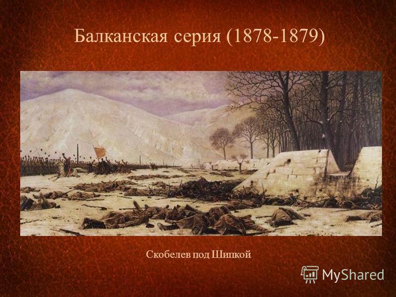 Балканская серия (1878-1879) Скобелев под Шипкой