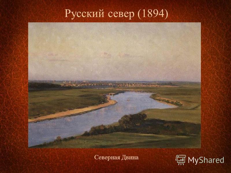 Русский север (1894) Северная Двина