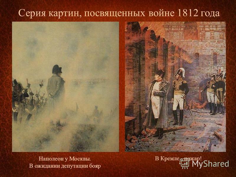 Серия картин, посвященных войне 1812 года Наполеон у Москвы. В ожидании депутации бояр В Кремле - пожар!