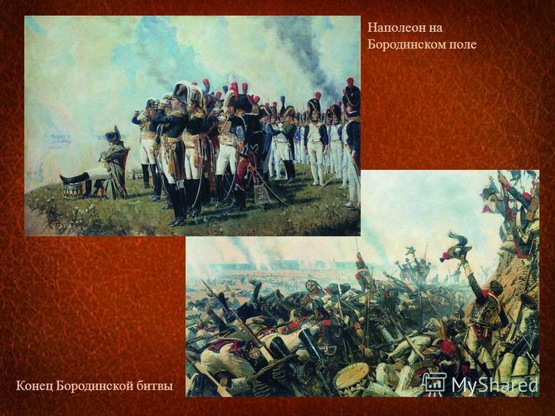 Конец Бородинской битвы Наполеон на Бородинском поле