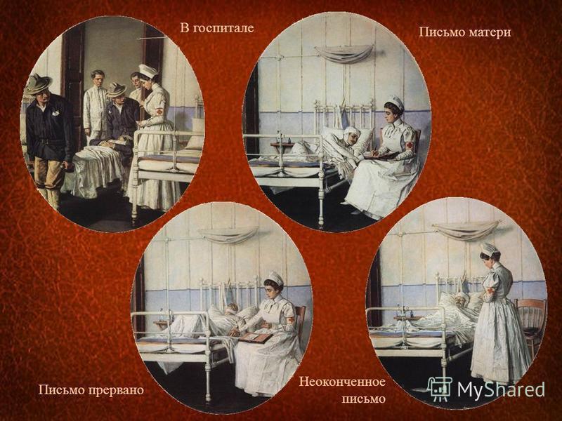 В госпитале Письмо матери Письмо прервано Неоконченное письмо