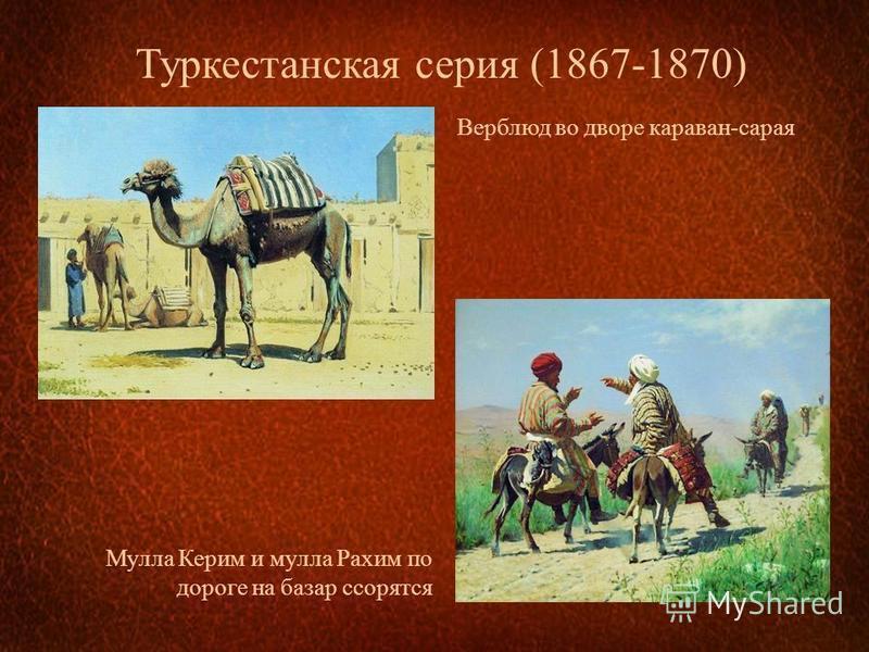 Туркестанская серия (1867-1870) Мулла Керим и мулла Рахим по дороге на базар ссорятся Верблюд во дворе караван-сарая