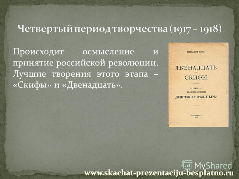 Происходит осмысление и принятие российской революции. Лучшие творения этого этапа – «Скифы» и «Двенадцать».