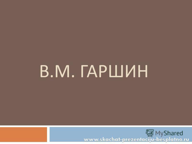 В. М. ГАРШИН