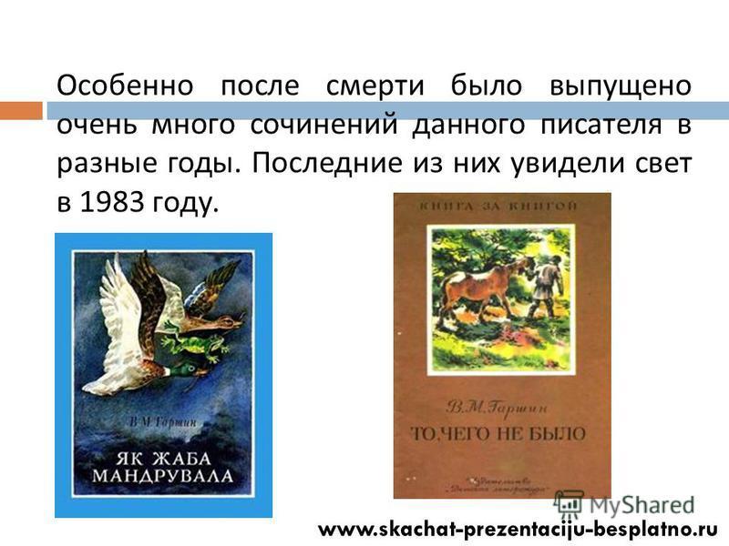 Особенно после смерти было выпущено очень много сочинений данного писателя в разные годы. Последние из них увидели свет в 1983 году.