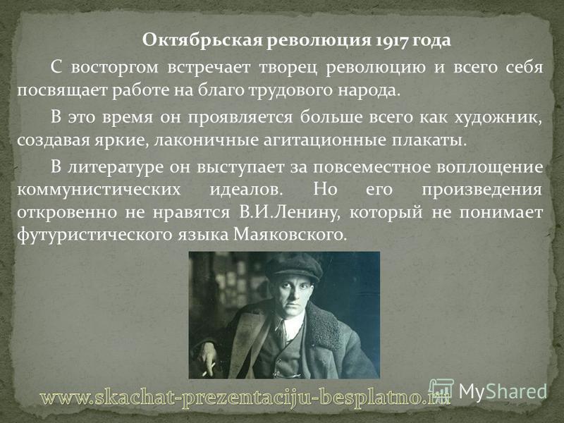 Октябрьская революция 1917 года С восторгом встречает творец революцию и всего себя посвящает работе на благо трудового народа. В это время он проявляется больше всего как художник, создавая яркие, лаконичные агитационные плакаты. В литературе он выс