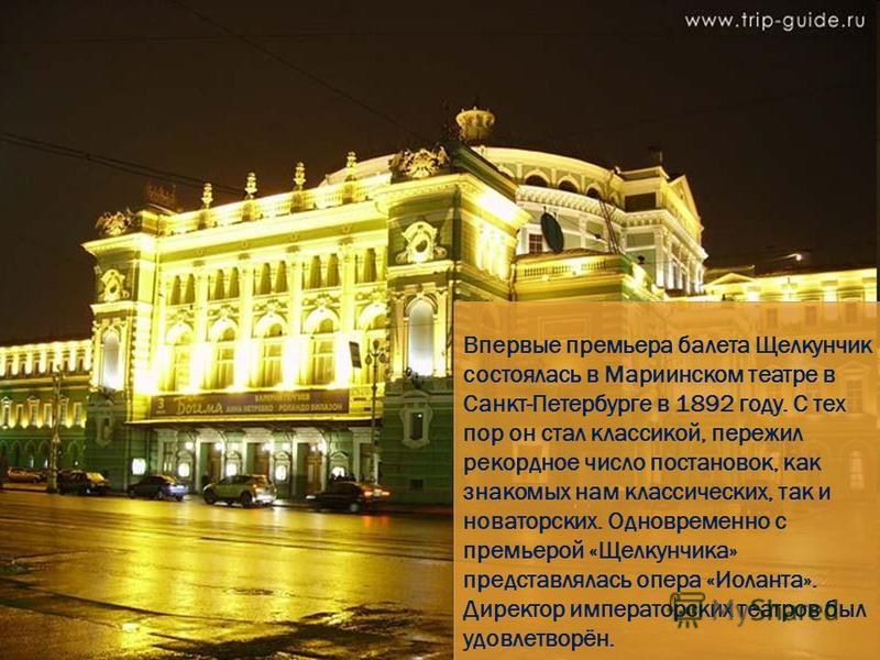 Впервые премьера балета Щелкунчик состоялась в Мариинском театре в Санкт-Петербурге в 1892 году. С тех пор он стал классикой, пережил рекордное число постановок, как знакомых нам классических, так и новаторских. Одновременно с премьерой «Щелкунчика»