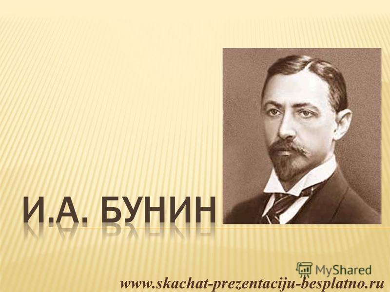 www.skachat-prezentaciju-besplatno.ru