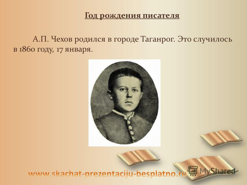 Год рождения писателя А.П. Чехов родился в городе Таганрог. Это случилось в 1860 году, 17 января.