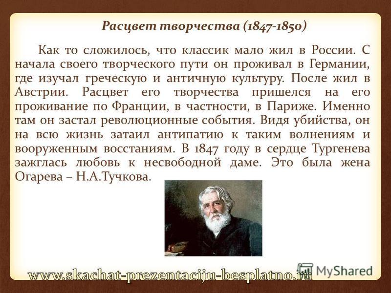 Расцвет творчества (1847-1850) Как то сложилось, что классик мало жил в России. С начала своего творческого пути он проживал в Германии, где изучал греческую и античную культуру. После жил в Австрии. Расцвет его творчества пришелся на его проживание