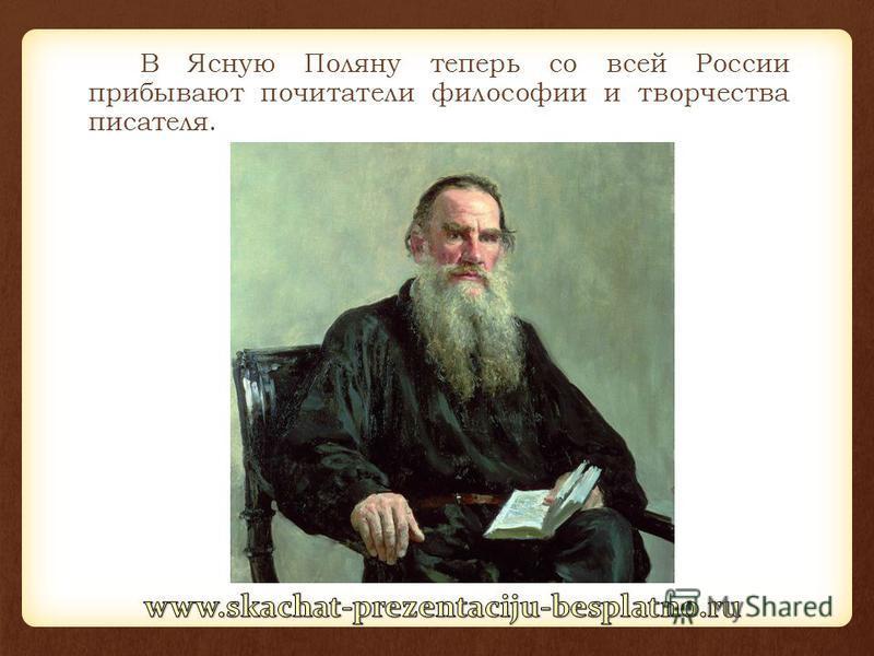 В Ясную Поляну теперь со всей России прибывают почитатели философии и творчества писателя.
