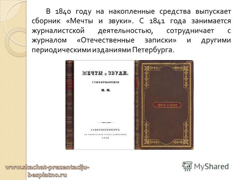 В 1840 году на накопленные средства выпускает сборник « Мечты и звуки ». С 1841 года занимается журналистской деятельностью, сотрудничает с журналом « Отечественные записки » и другими периодическими изданиями Петербурга.
