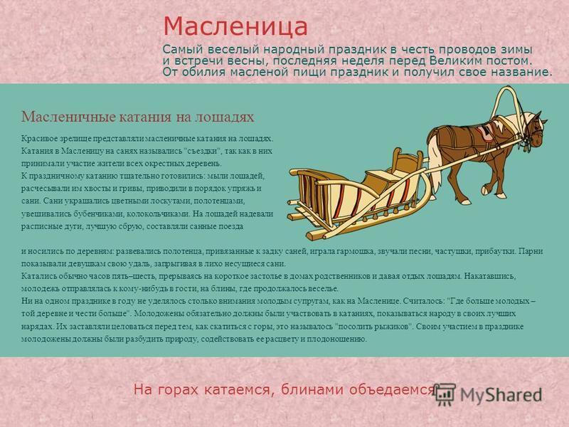 Масленичные катания на лошадях Красивое зрелище представляли масленичные катания на лошадях. Катания в Масленицу на санях назывались