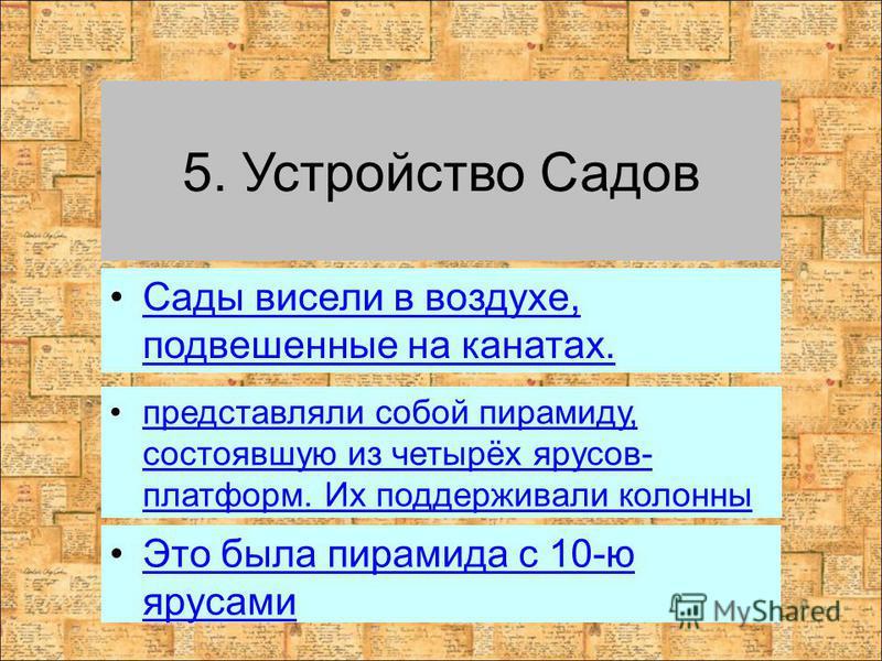 5. Устройство Садов представляли собой пирамиду, состоявшую из четырёх ярусов- платформ. Их поддерживали колонны представляли собой пирамиду, состоявшую из четырёх ярусов- платформ. Их поддерживали колонны Это была пирамида с 10-ю ярусами Это была пи