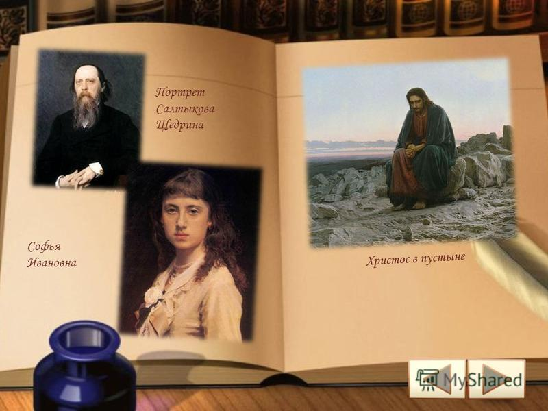 Портрет Салтыкова- Щедрина Софья Ивановна Христос в пустыне
