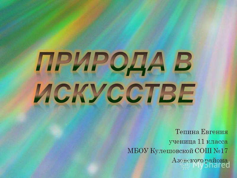 Тепина Евгения ученица 11 класса МБОУ Кулешовской СОШ 17 Азовского района