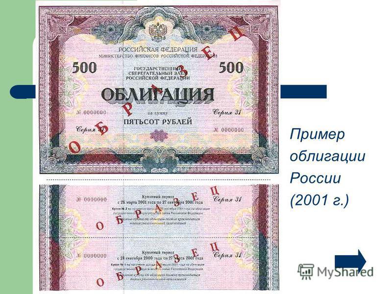 Пример облигации России (2001 г.)