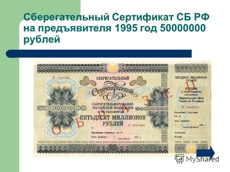 Сберегательный Сертификат СБ РФ на предъявителя 1995 год 50000000 рублей