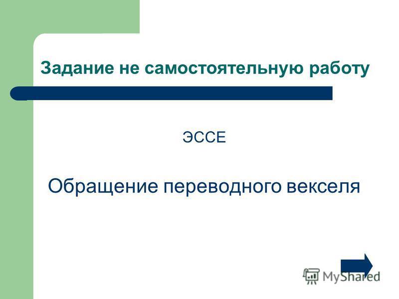 Задание не самостоятельную работу ЭССЕ Обращение переводного векселя