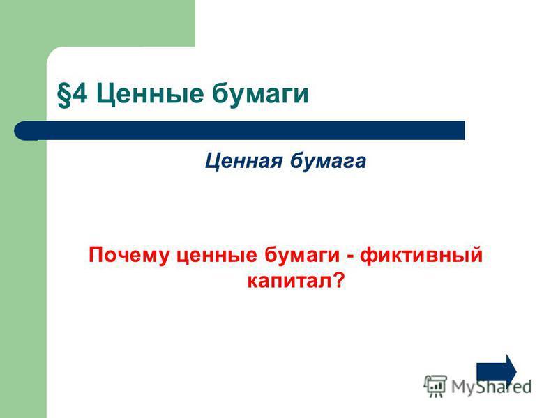 §4 Ценные бумаги Ценная бумага Почему ценные бумаги - фиктивный капитал?