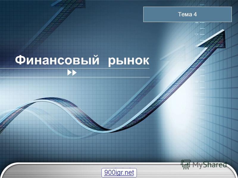 LOGO Add your company slogan Финансовый рынок Тема 4 900igr.net