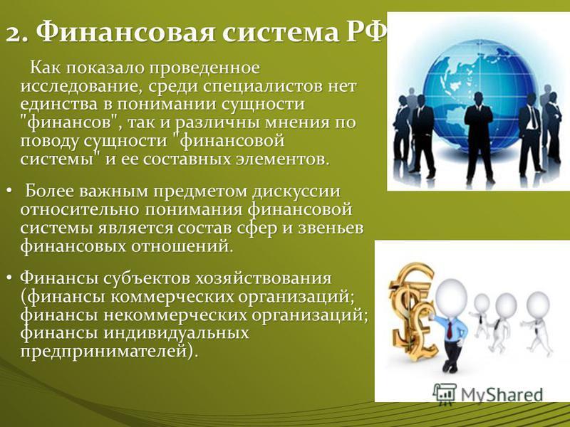 2. Финансовая система РФ Как показало проведенное исследование, среди специалистов нет единства в понимании сущности