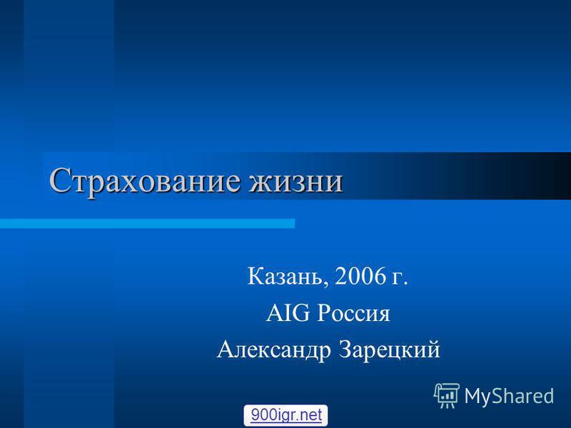 Страхование жизни Казань, 2006 г. AIG Россия Александр Зарецкий 900igr.net