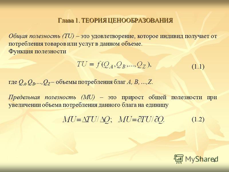 4 Глава 1. ТЕОРИЯ ЦЕНООБРАЗОВАНИЯ Общая полезность (TU) – это удовлетворение, которое индивид получает от потребления товаров или услуг в данном объеме. Функция полезности (1.1) где Q A,Q B,...,Q Z – объемы потребления благ А, В,...,Z. Предельная пол