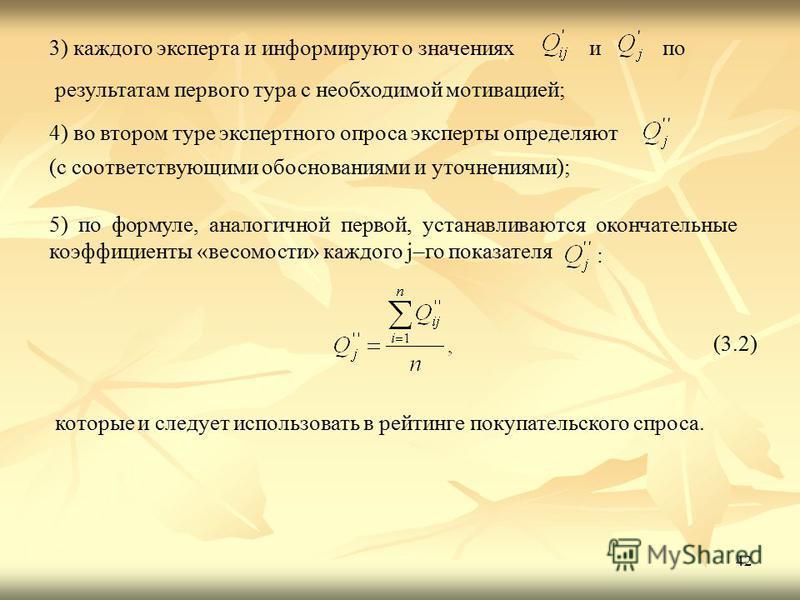 42 3) каждого эксперта и информируют о значениях и 4) во втором туре экспертного опроса эксперты определяют 5) по формуле, аналогичной первой, устанавливаются окончательные коэффициенты «весомости» каждого j–го показателя : по (с соответствующими обо
