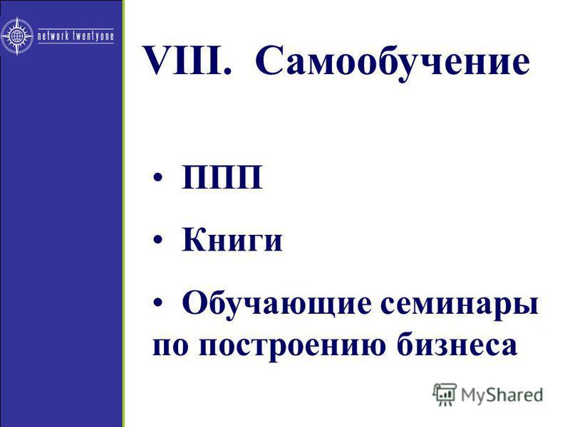 VIII. Самообучение ППП Книги Обучающие семинары по построению бизонеса