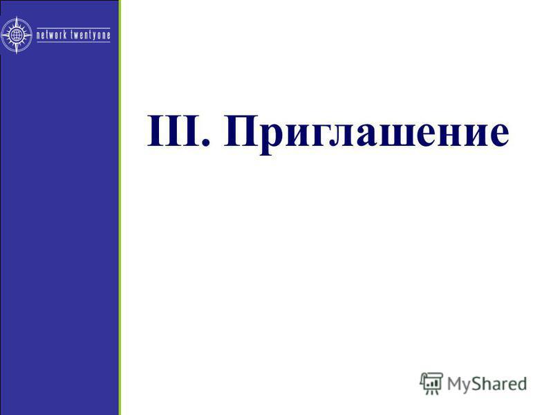III. Приглашение