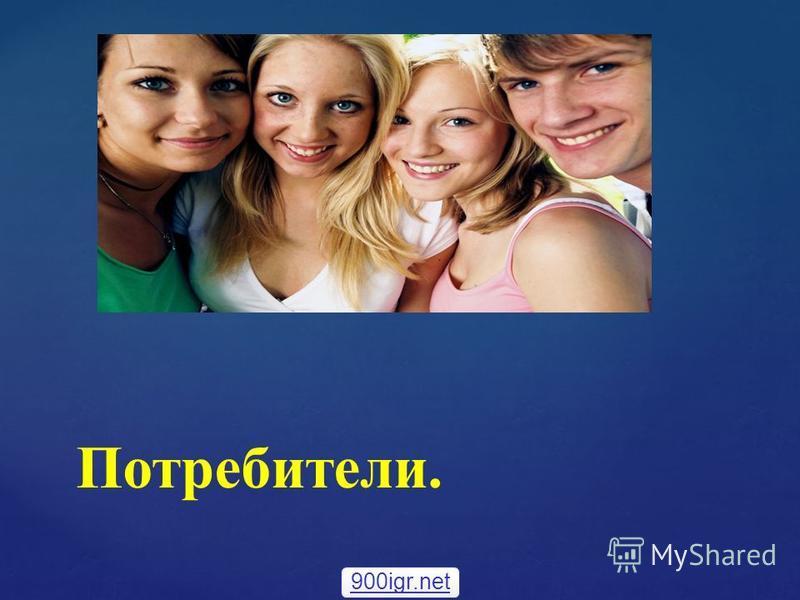 Потребители. 900igr.net