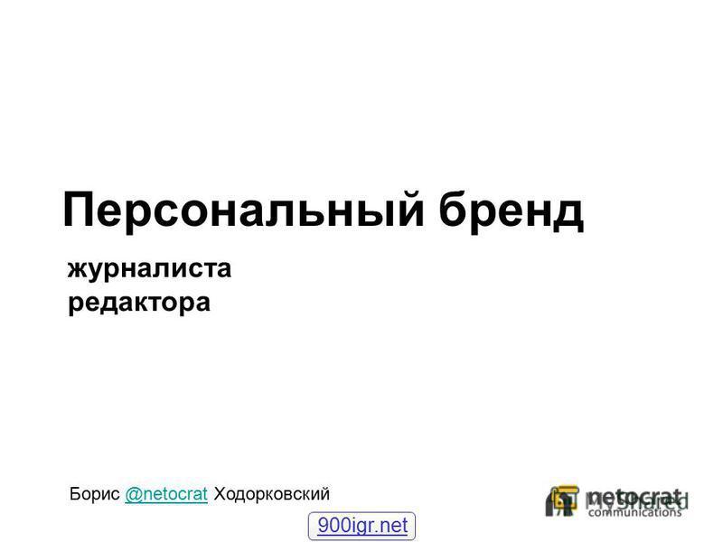 Персональный бренд журналиста редактора Борис @netocrat Ходорковский 900igr.net