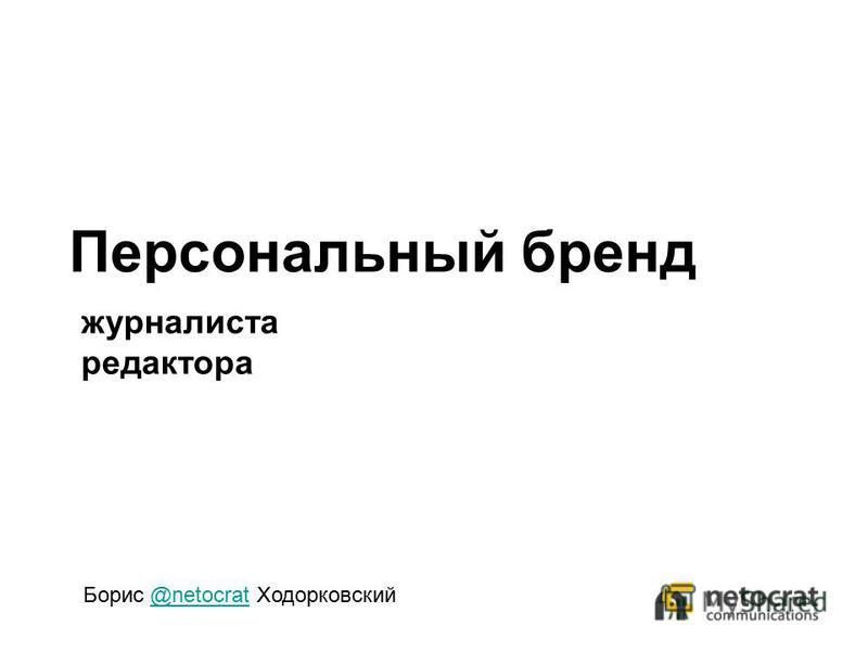 Персональный бренд журналиста редактора Борис @netocrat Ходорковский