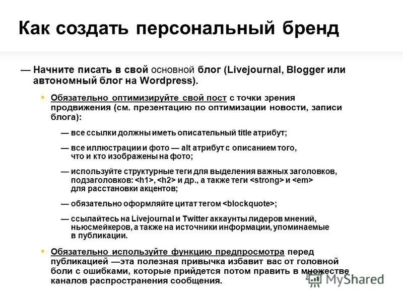 Начните писать в свой основной блог (Livejournal, Blogger или автономный блог на Wordpress). Обязательно оптимизируйте свой пост с точки зрения продвижения (см. презентацию по оптимизации новости, записи блога): все ссылки должны иметь описательный t