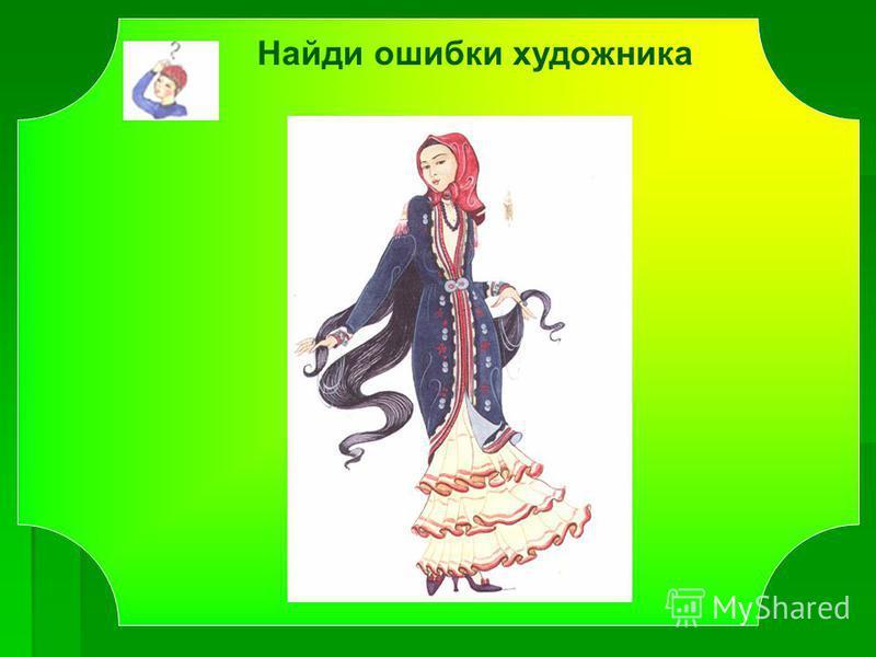 Мужской костюм Елян Чекмень Камзул Ичиги Сарык Тюбетейка Бурек