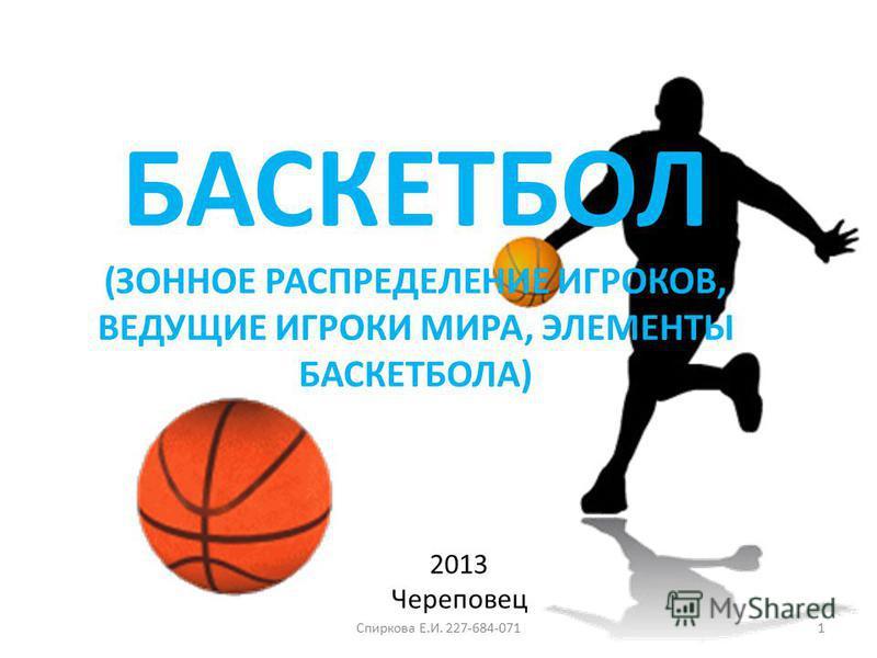 БАСКЕТБОЛ (ЗОННОЕ РАСПРЕДЕЛЕНИЕ ИГРОКОВ, ВЕДУЩИЕ ИГРОКИ МИРА, ЭЛЕМЕНТЫ БАСКЕТБОЛА) 2013 Череповец 1Спиркова Е.И. 227-684-071